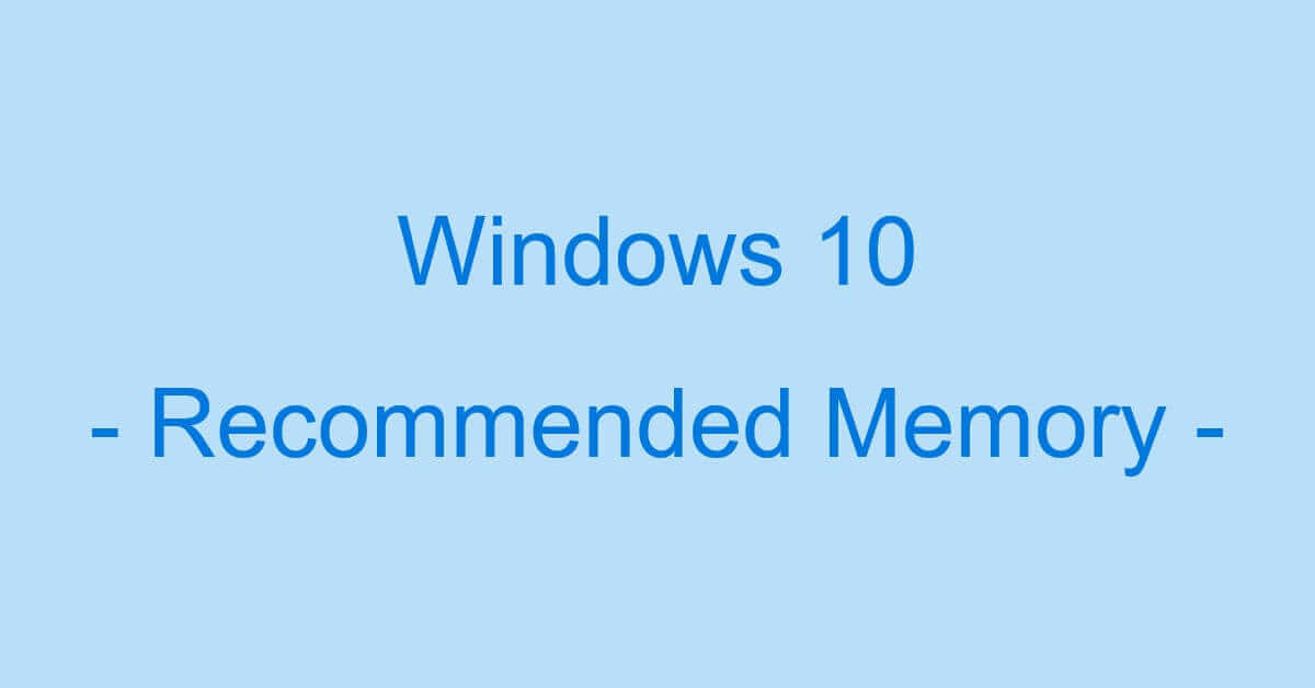 Windows 10での快適な推奨メモリについて
