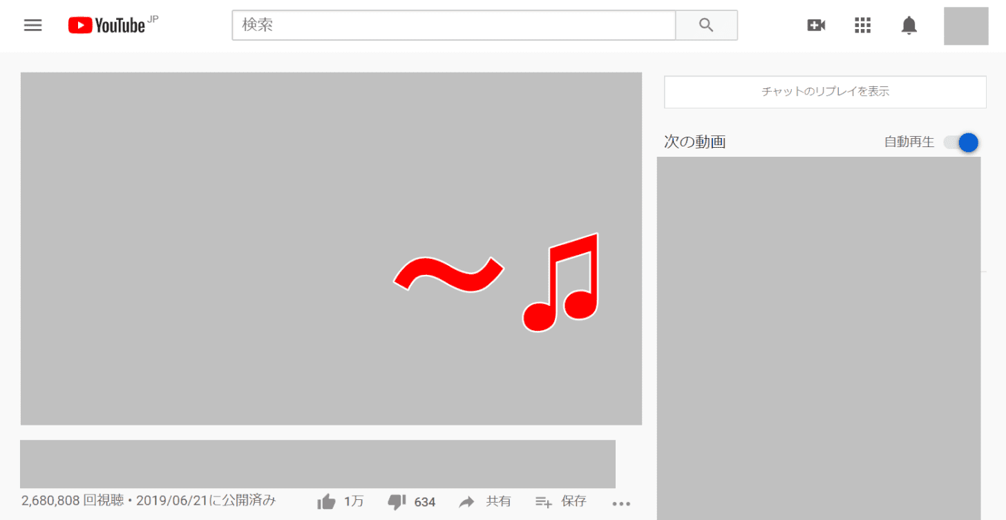 音楽を流す