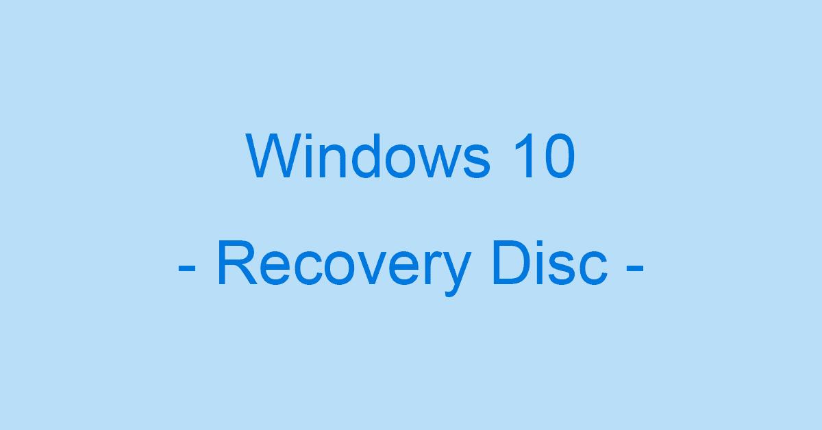 Windows 10で行うリカバリーディスクの作成方法