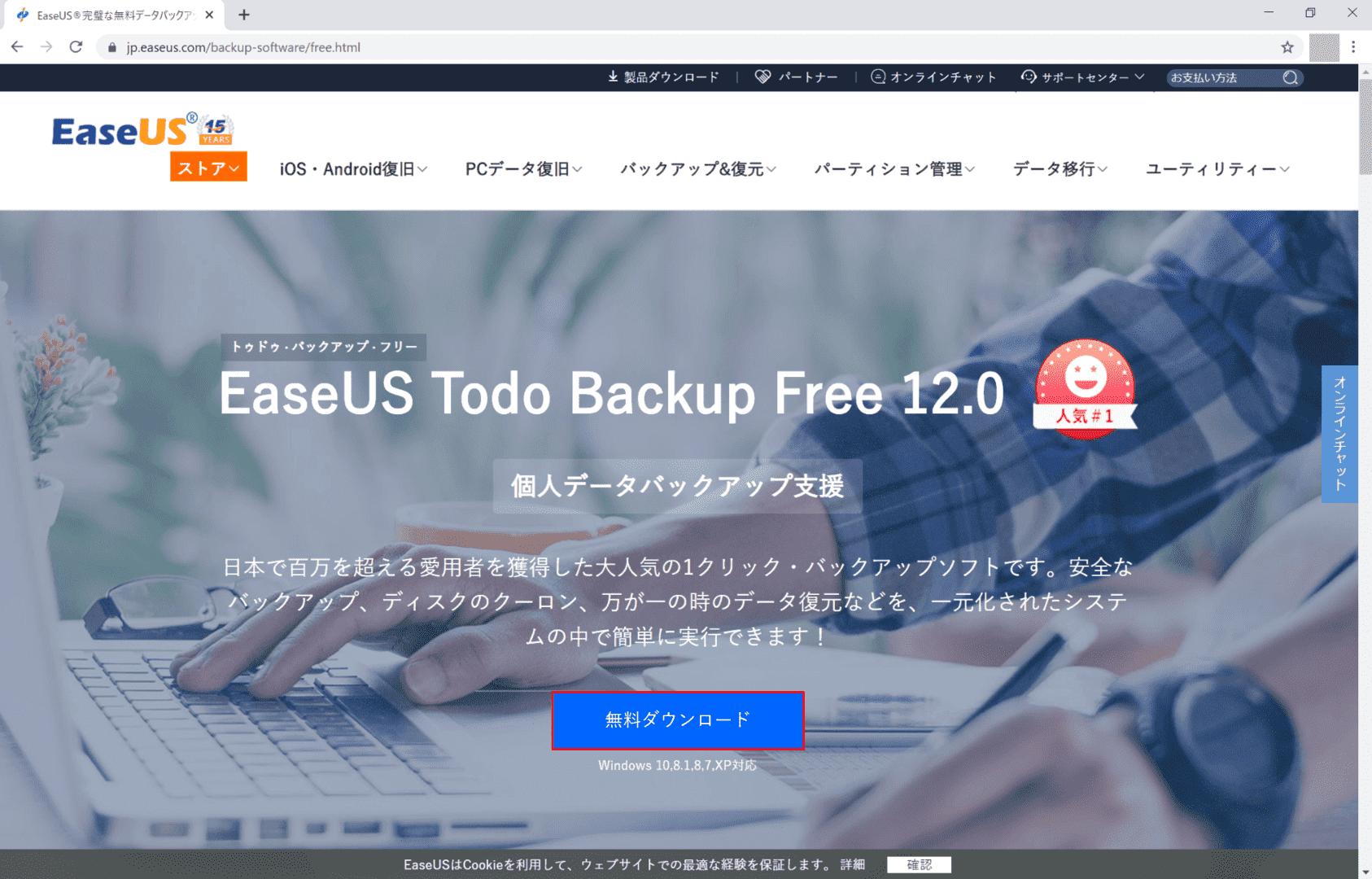 EaseUS Todo Backupの購入とダウンロード