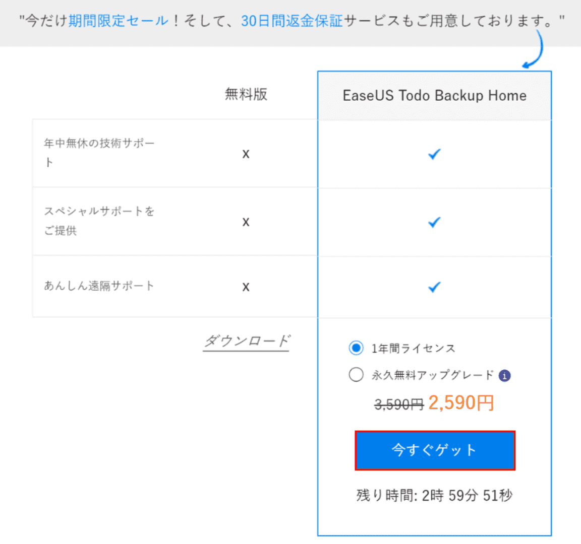 EaseUS Todo Backup Homeの選択