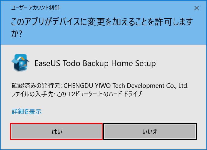 ユーザーアカウント制御のダイアログボックス