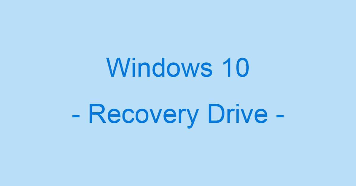 Windows 10の回復ドライブの作成方法