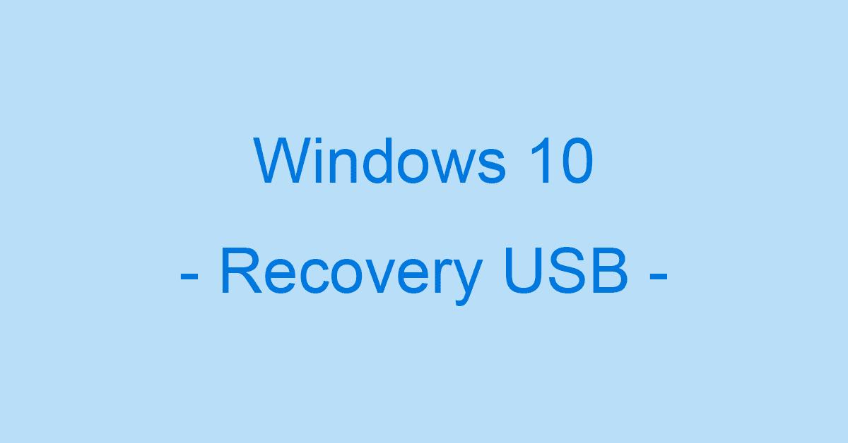 Windows 10のリカバリーUSBの作成方法