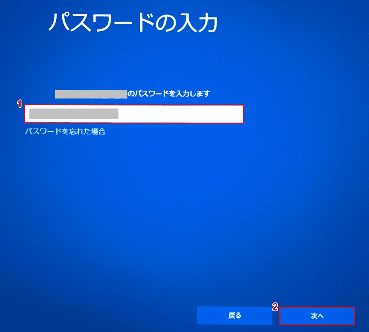 Microsoftアカウントのパスワード入力