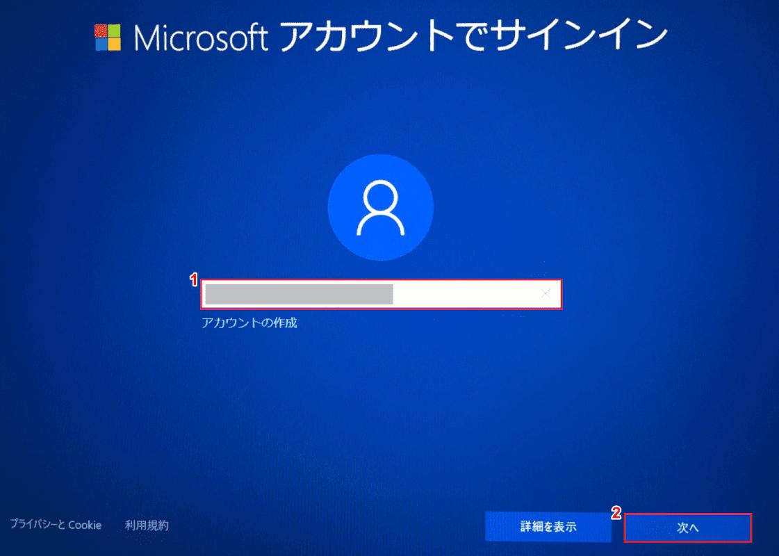 Microsoftアカウントの入力