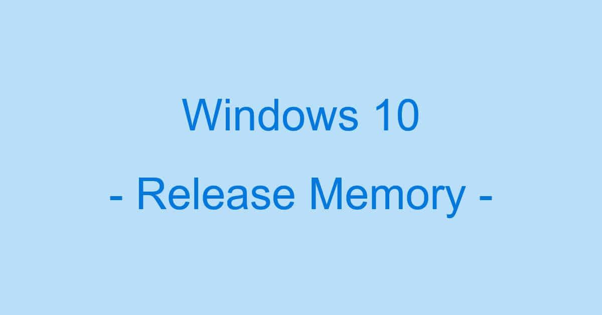 Windows 10のメモリを解放する方法