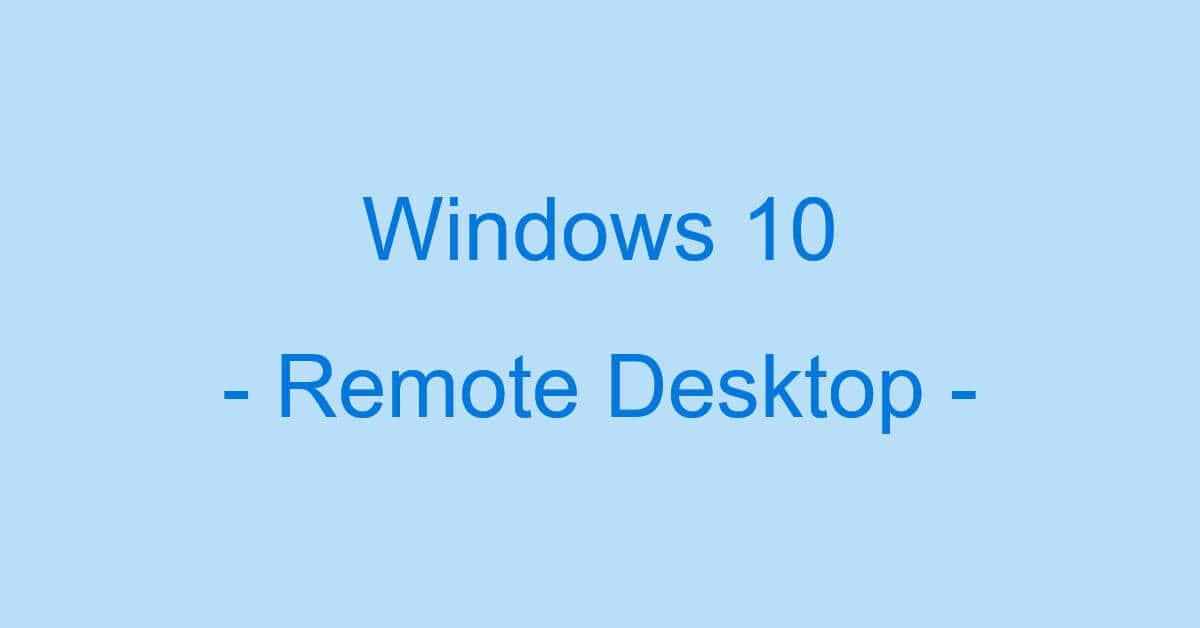 Windows 10のリモートデスクトップに関する情報