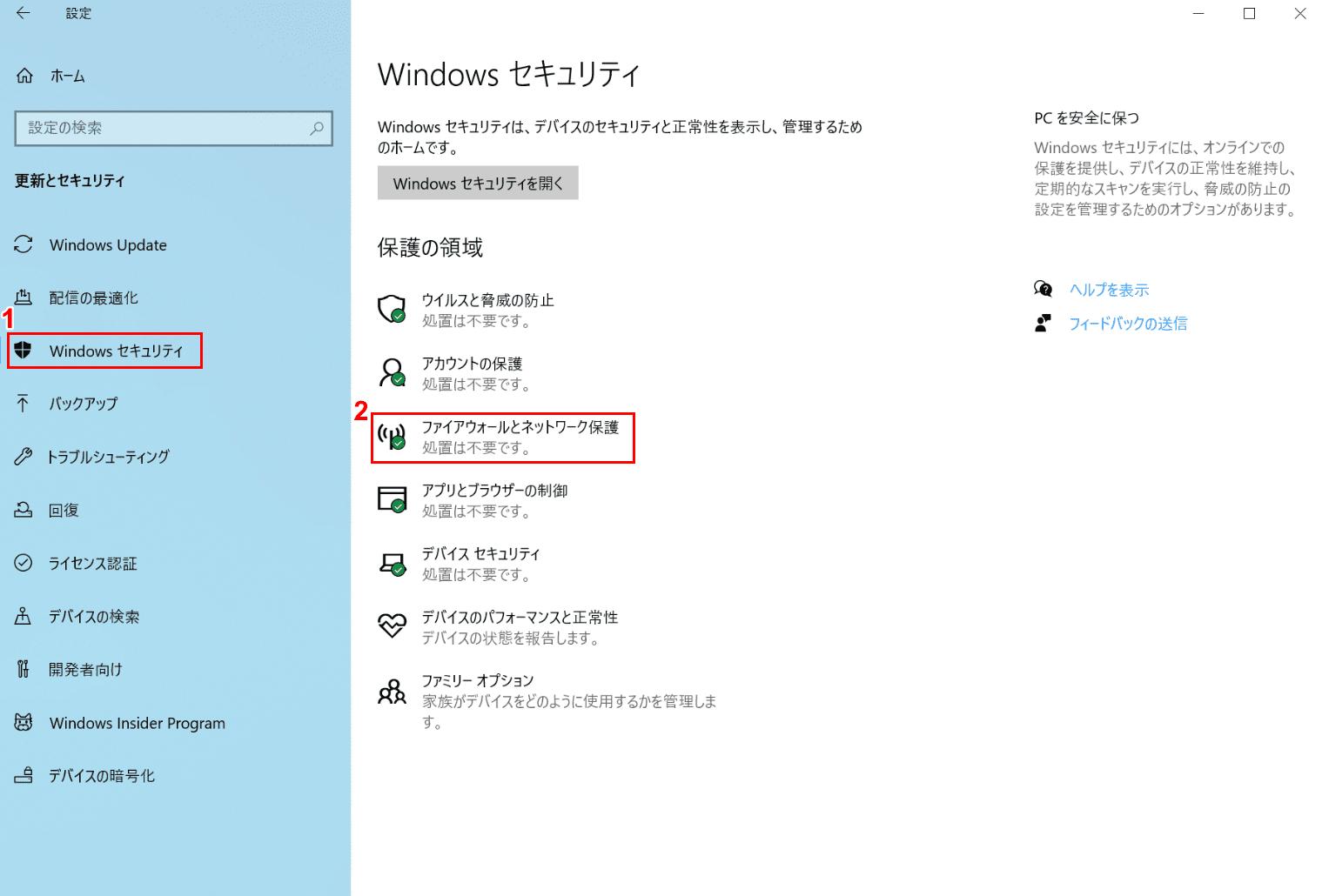 Windowsセキュリティ、ネットワークと接続保護