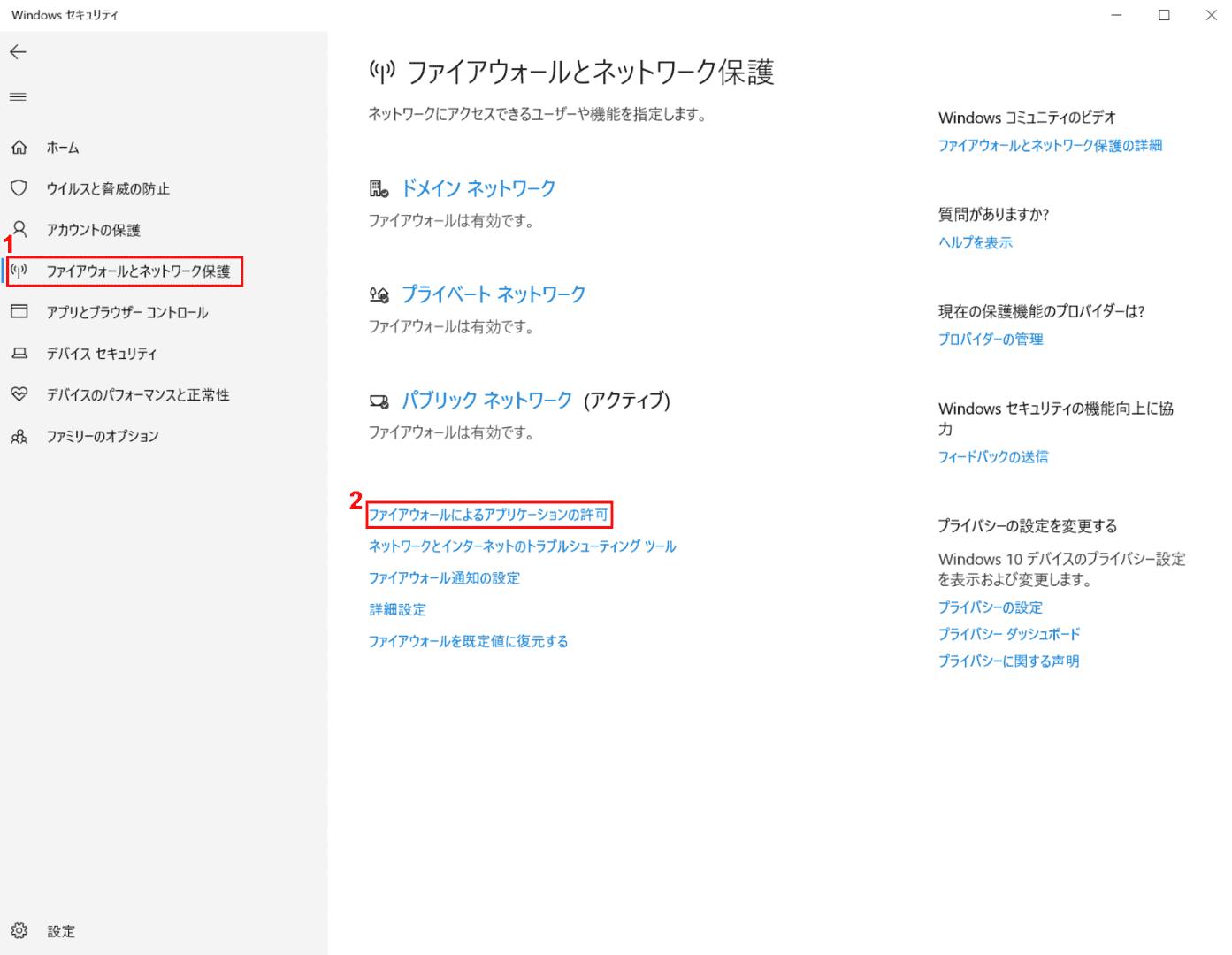 ファイアウォールによるアプリケーションの許可