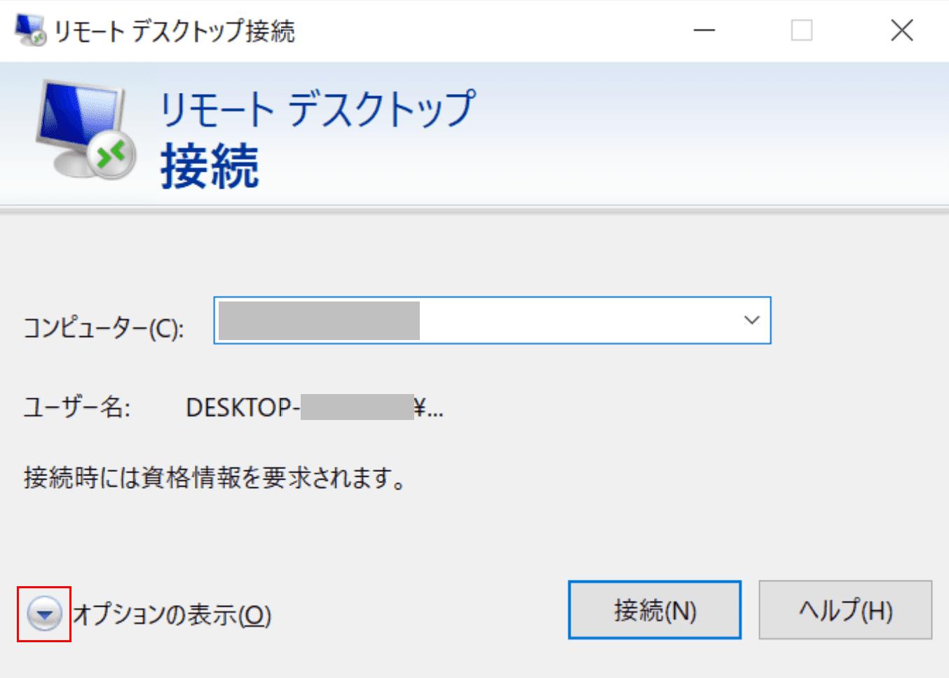 リモートデスクトップ接続の設定