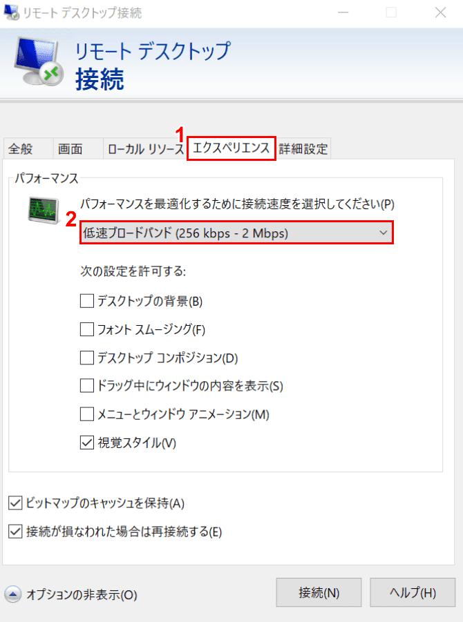 リモートデスクトップ接続、オプション