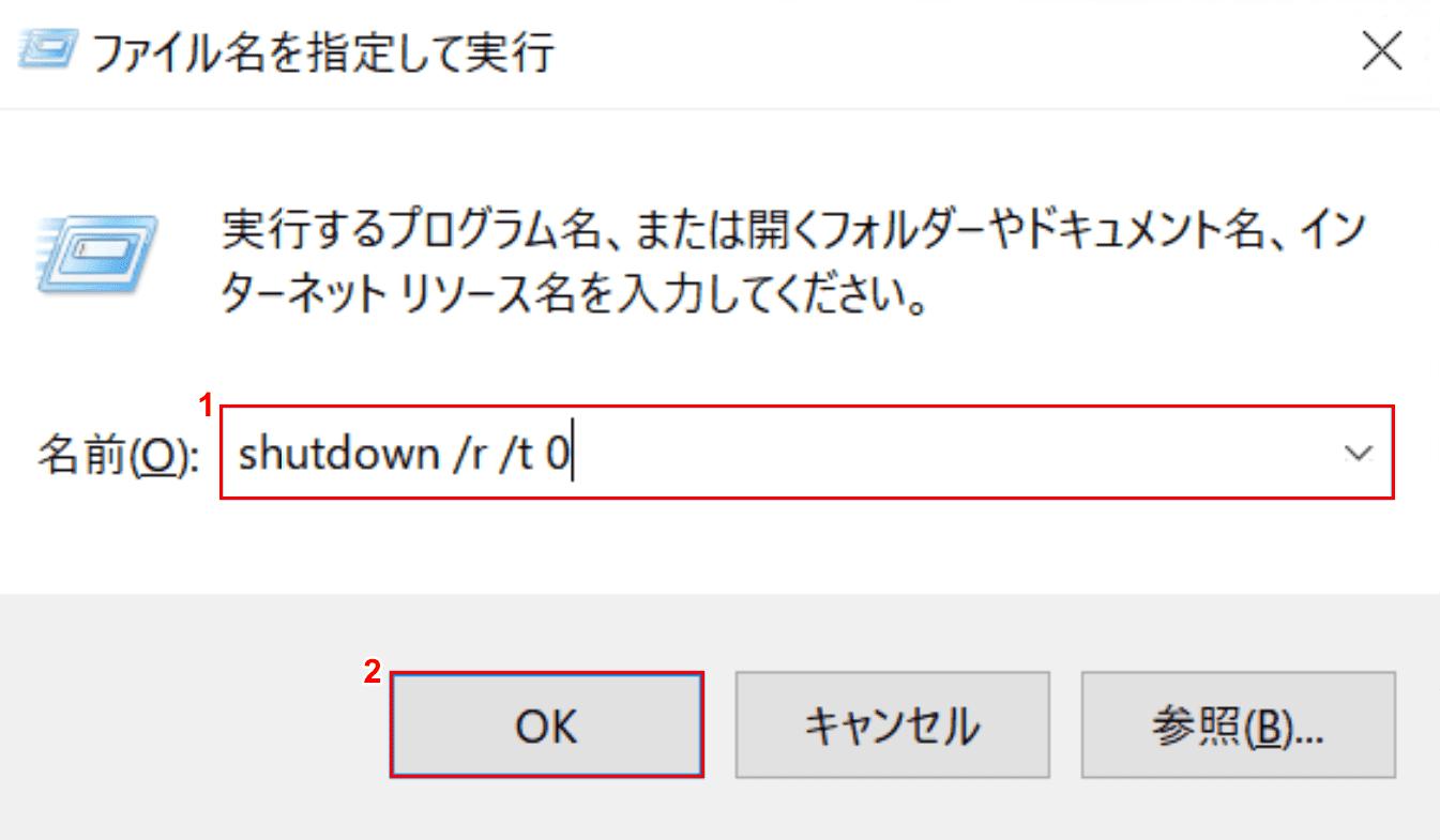 ファイル名を指定して実行、コマンドから再起動
