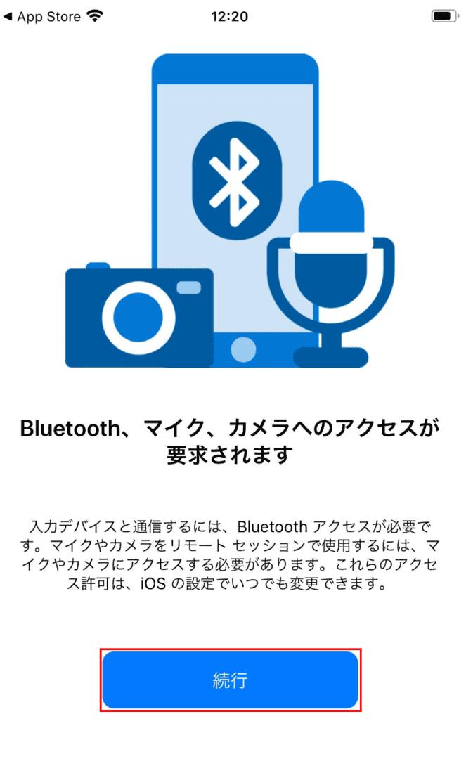 Bluetooth、マイク、カメラへのアクセスが要求されます