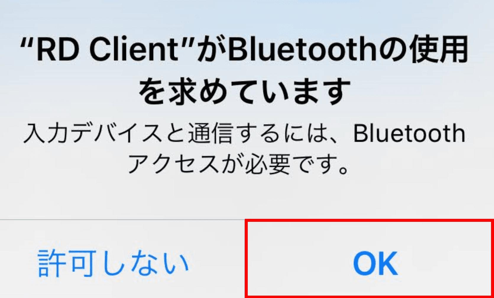 RD Client がBluetoothの使用を求めています