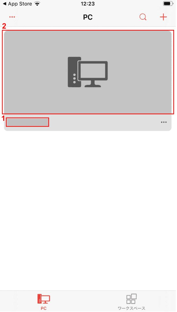 リモートデスクトップ、接続先の指定
