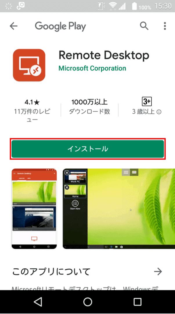 Android、Microsoftリモートデスクトップアプリ