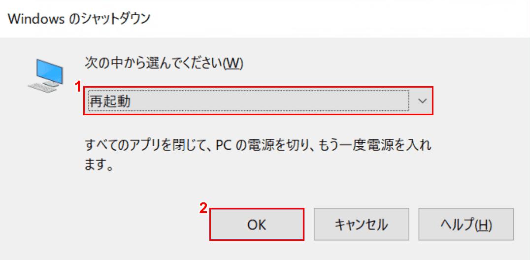 リモートデスクトップ接続、再起動の選択確認