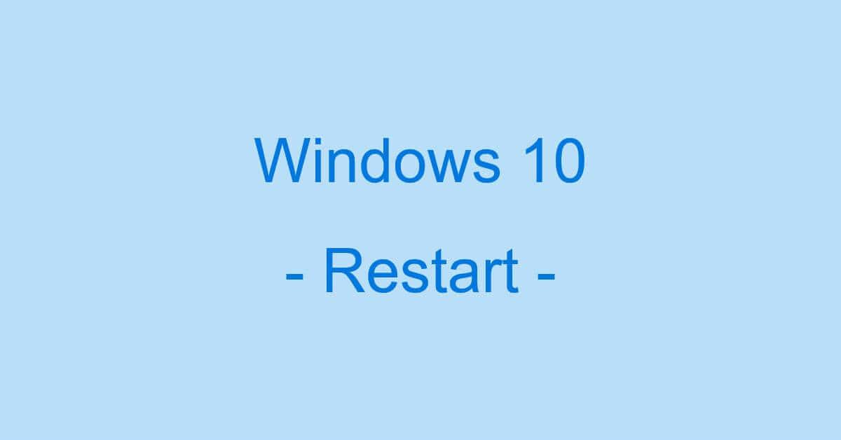 Windows 10が勝手に再起動してしまう場合の対処法