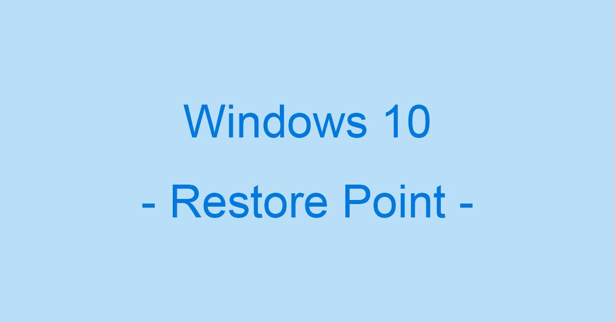 Windows 10で復元ポイントを作成する方法