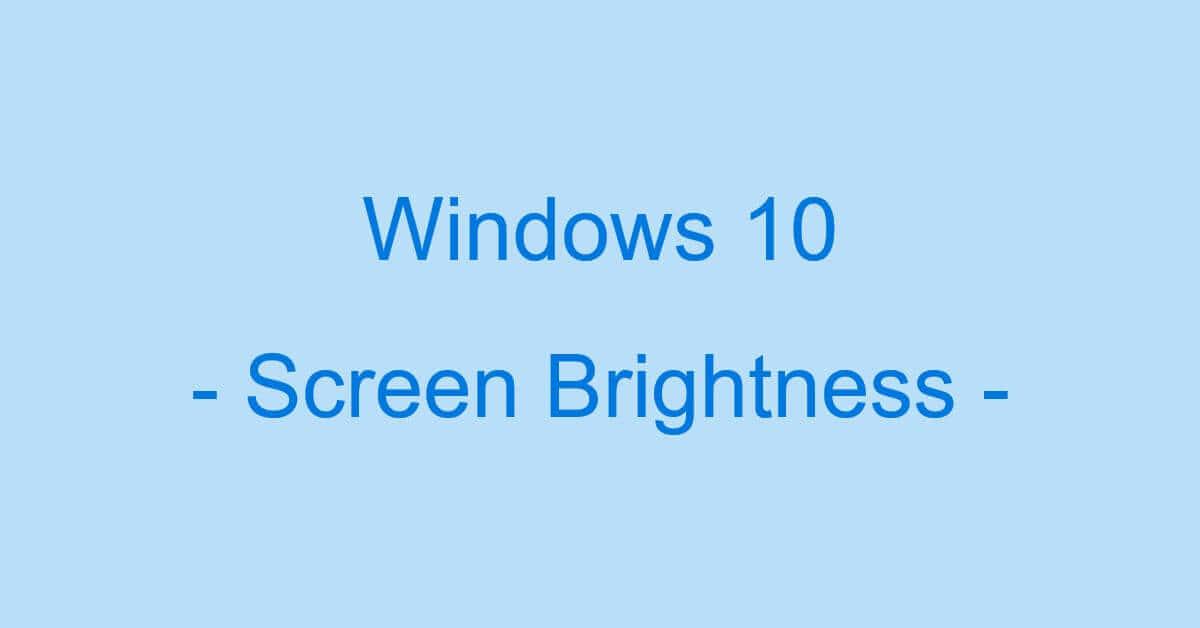 Windows 10で画面の明るさを調整する方法