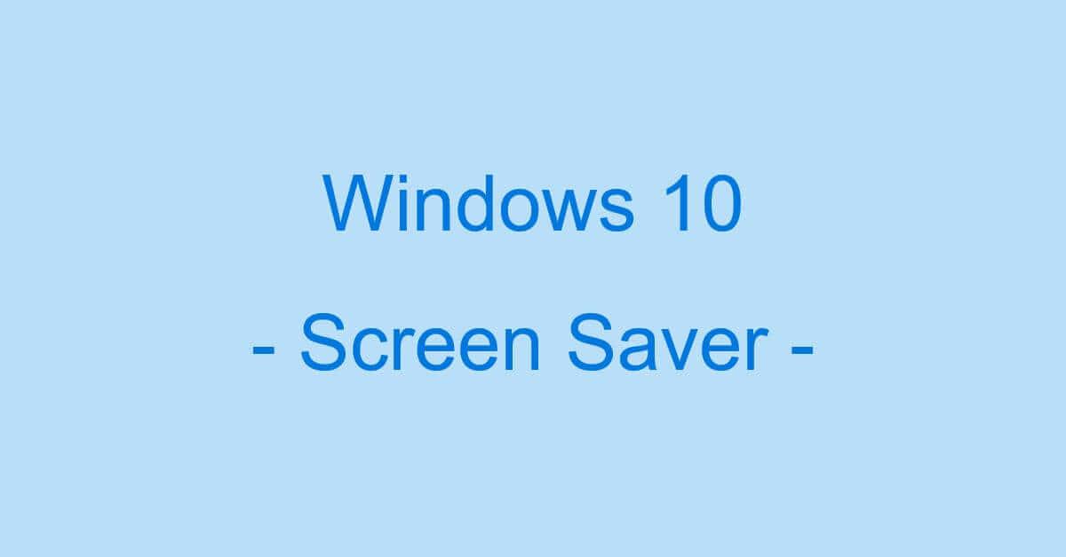 Windows 10のスクリーンセーバーについての情報