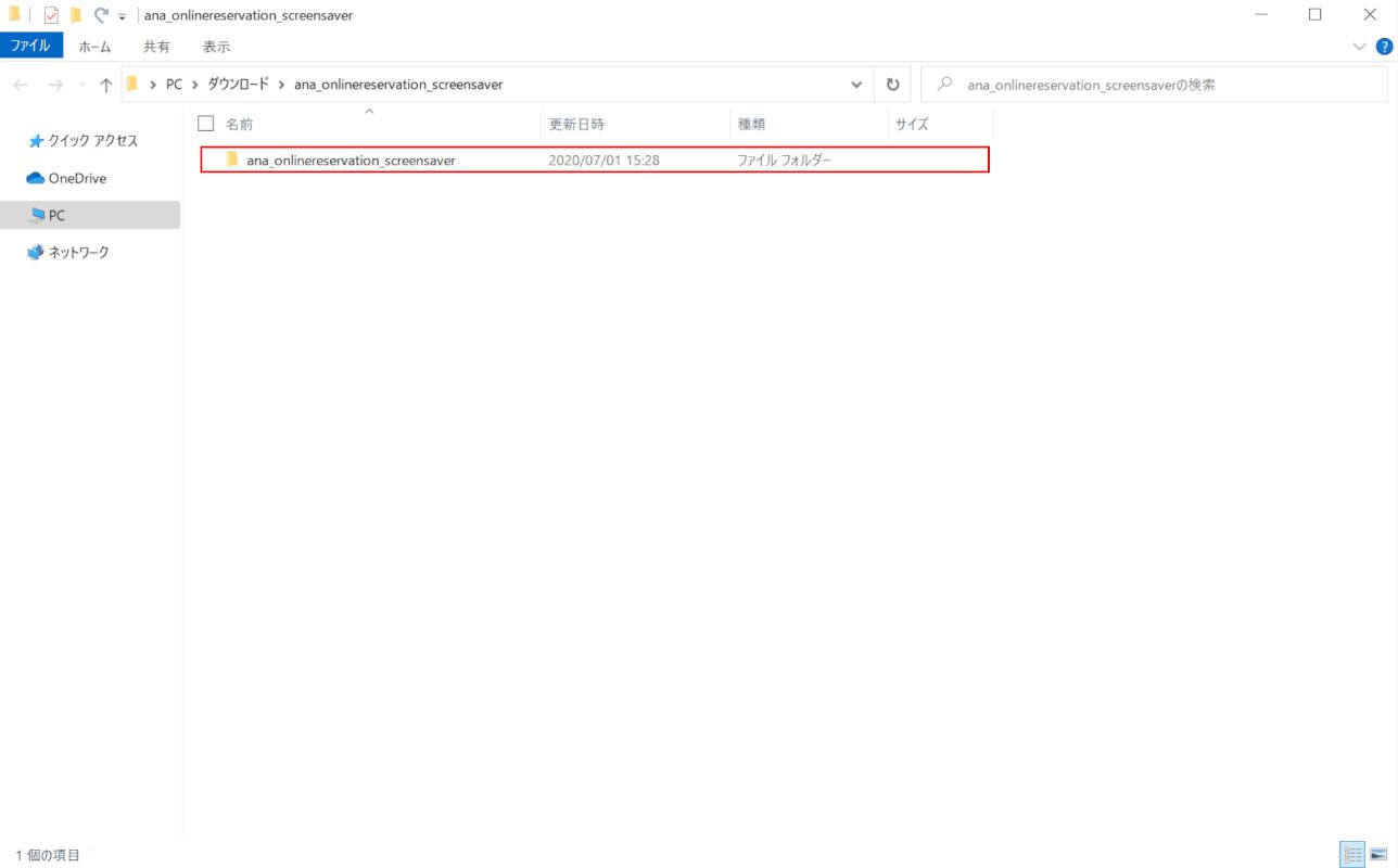 ana_onlinereservation_screensaverフォルダの展開