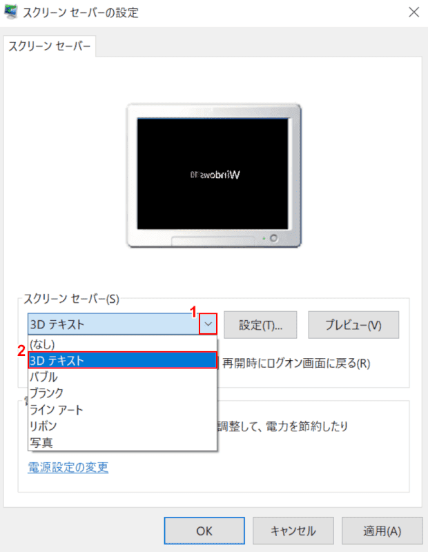 スクリーンセーバーの設定ダイアログボックス