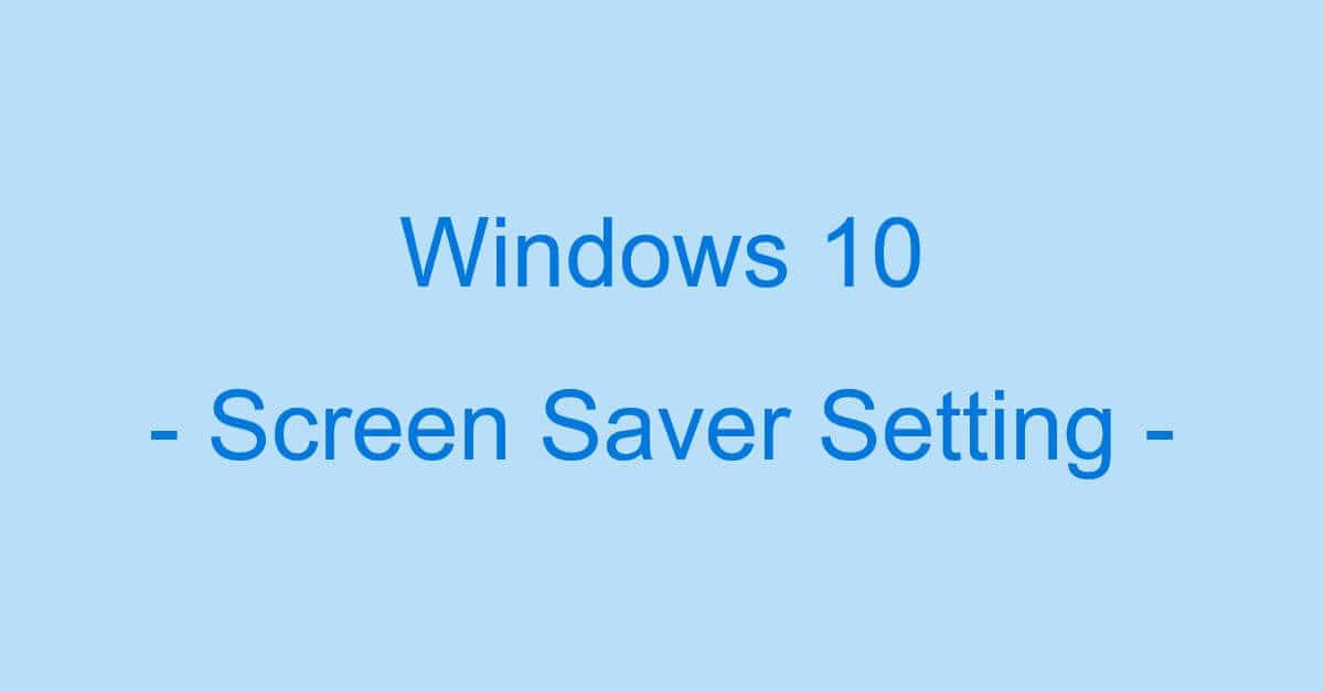 Windows 10のスクリーンセーバーの設定方法