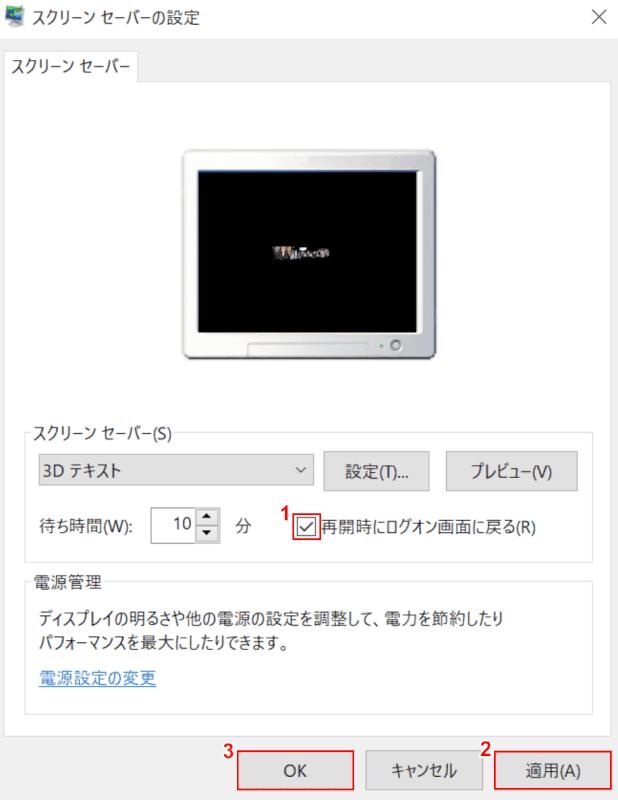 スクリーンセーバー復帰時にロック画面の表示、再開時にログオン画面に戻る