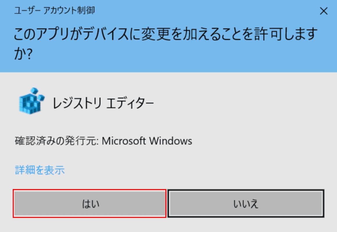 スクリーンセーバーをレジストリで設定する、有効・無効の設定、ユーザーアカウント制御