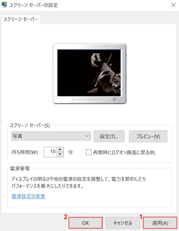 スクリーンセーバーで画像や写真を表示する設定の完了
