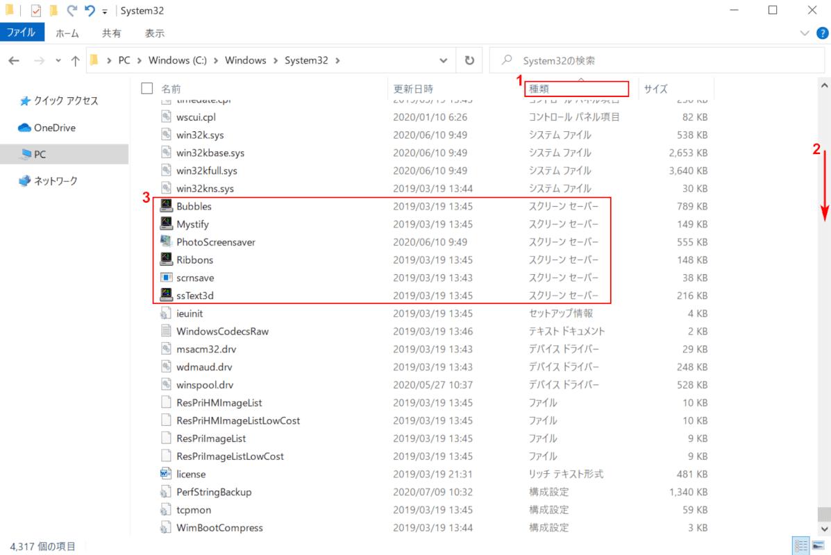 スクリーンセーバーの保存場所は、System32フォルダの選択、スクリーンセーバーファイルの保存場所確認