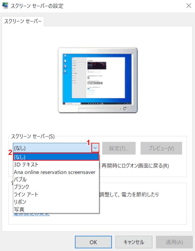 スクリーンセーバーを無効・解除、スクリーンセーバーの設定