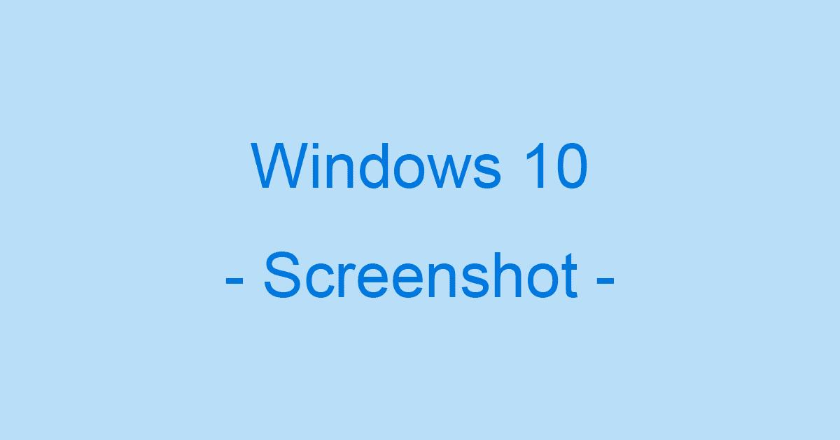 Windows 10でスクリーンショットを撮る方法