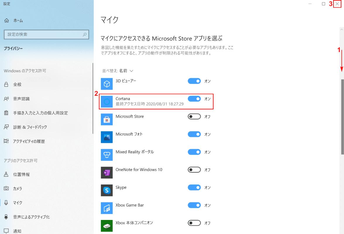 マイクへのアプリのアクセス設定
