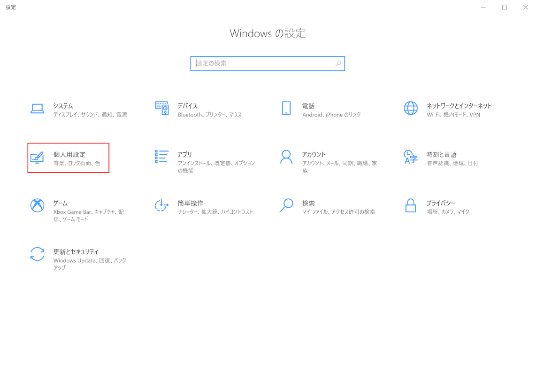Windowsの設定、個人用設定