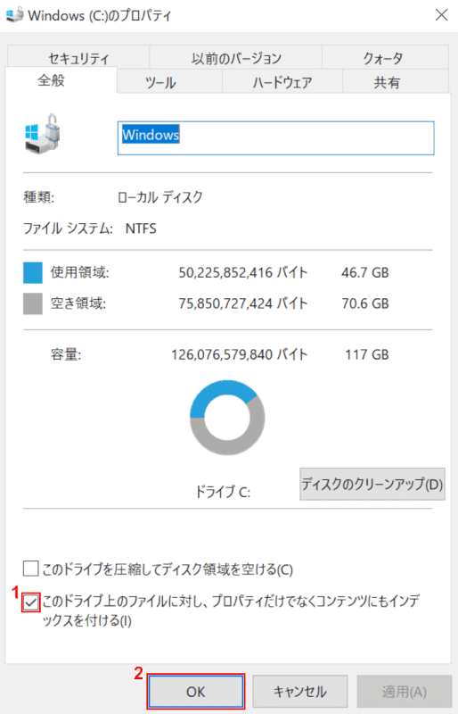 Windows(C:)のプロパティ