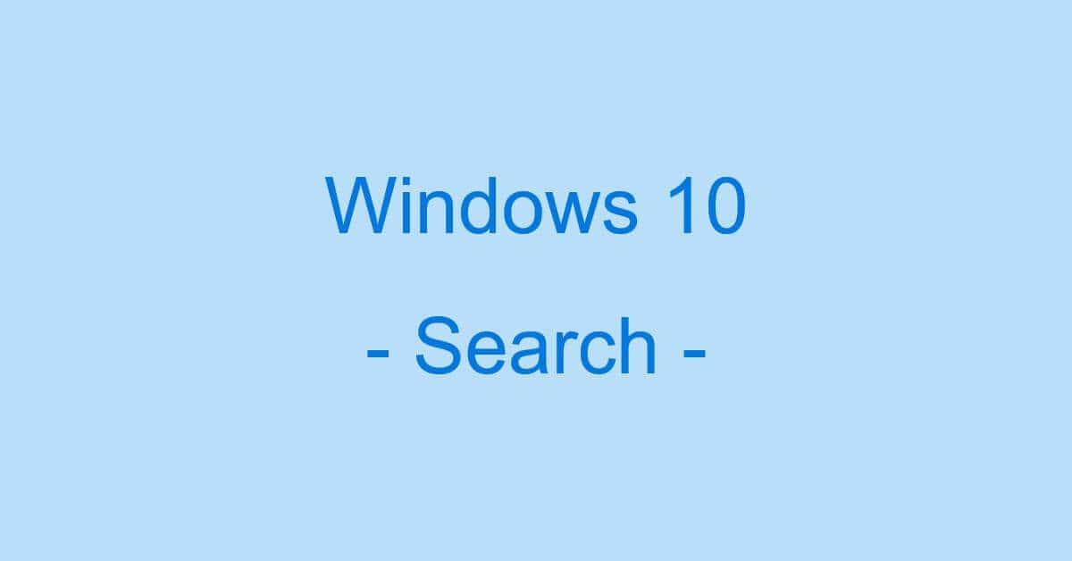 Windows 10の検索に関する情報まとめ