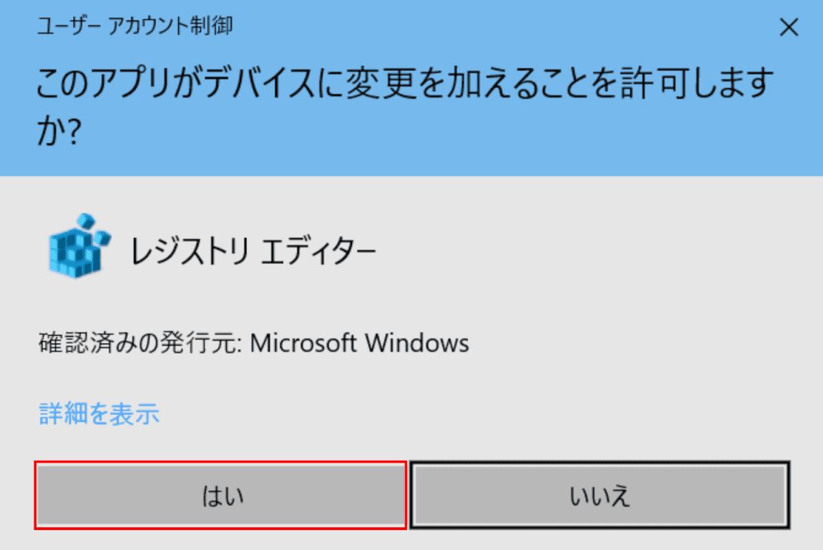 「ユーザーアカウント制御」ダイアログボックス