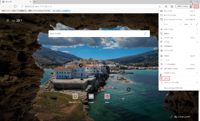 Microsoft Edge、設定へ入る