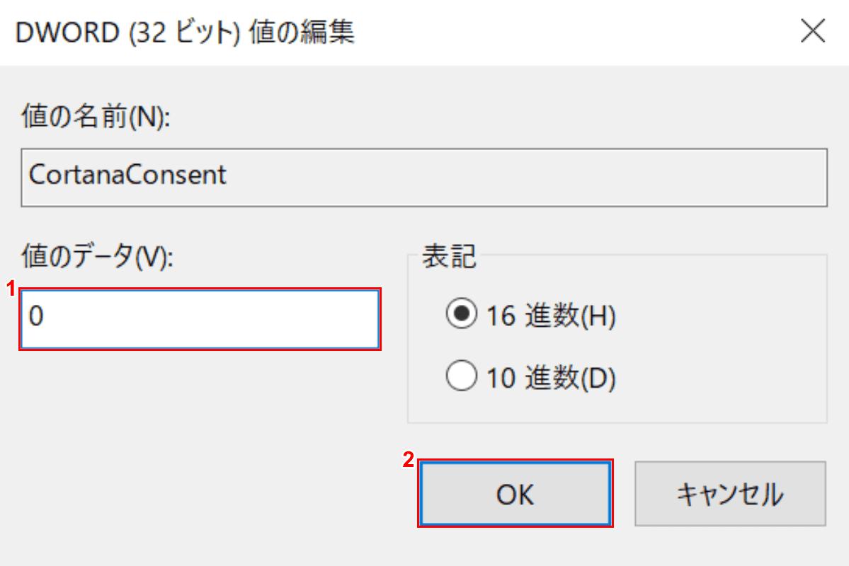 CortanaConsent値の編集