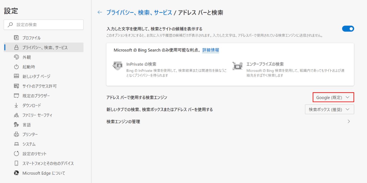 検索エンジンの変更完了
