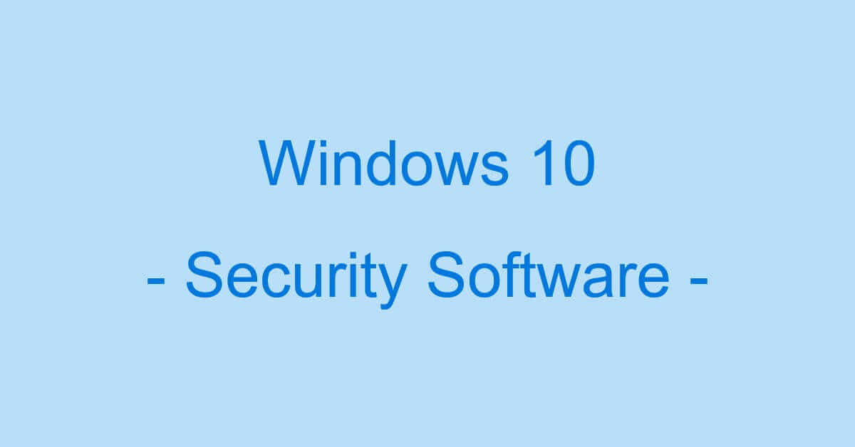 Windows 10のセキュリティソフトについて
