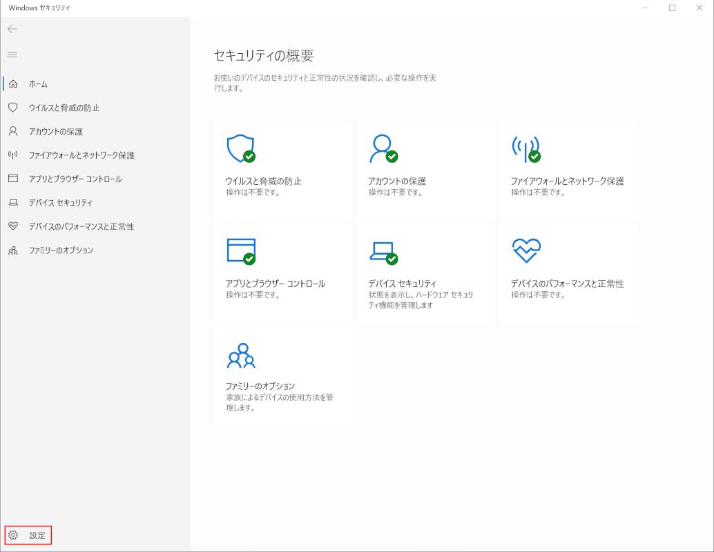 セキュリティソフトを確認する、設定