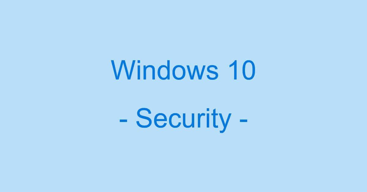 Windows 10のセキュリティについての情報