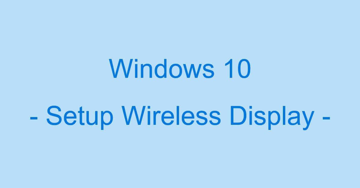 Windows10でワイヤレスディスプレイ接続を設定する方法