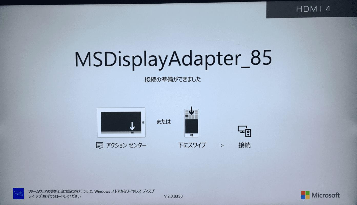 MSDisplayAdapter_85接続の準備ができました