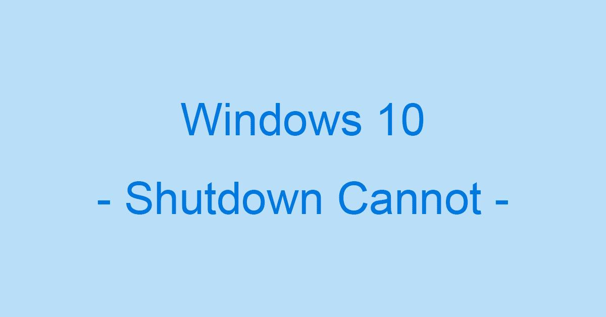 Windows 10でシャットダウンできない場合の対処法