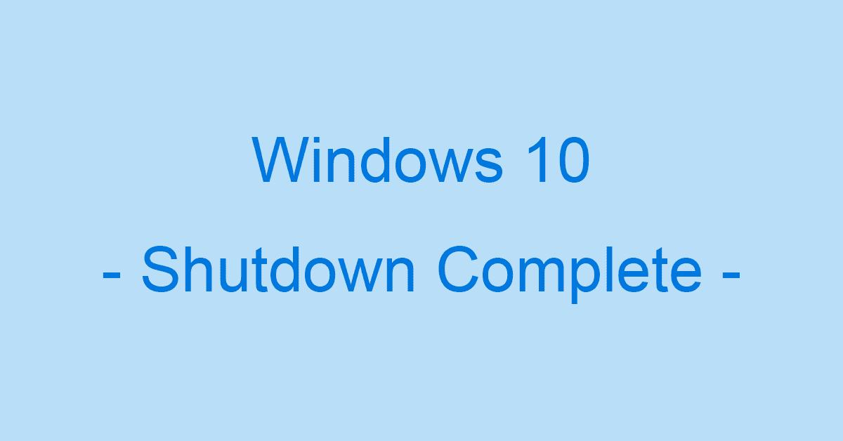 Windows 10を完全シャットダウンする方法